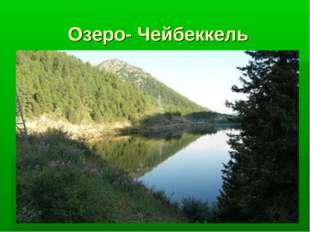 Озеро- Чейбеккель