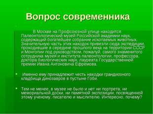 Вопрос современника  В Москве на Профсоюзной улице находится Палеонт