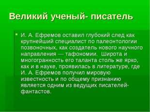 Великий ученый- писатель И. А. Ефремов оставил глубокий след как крупнейший с
