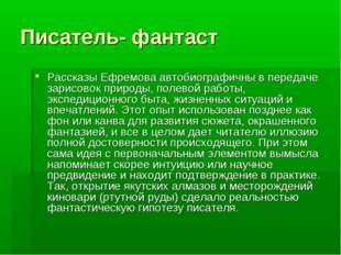 Писатель- фантаст Рассказы Ефремова автобиографичны в передаче зарисовок прир