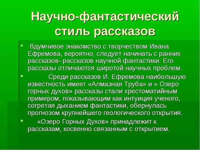 Научно-фантастический стиль рассказов Вдумчивое знакомство с творчеством Иван...