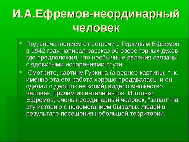 И.А.Ефремов-неординарный человек Под впечатлением от встречи с Гуркиным Ефрем...
