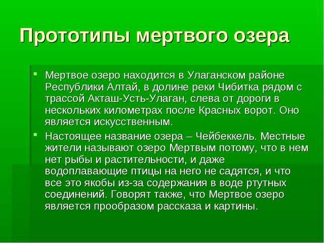 Прототипы мертвого озера Мертвое озеро находится в Улаганском районе Республи...