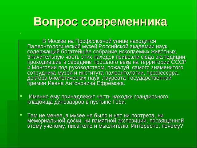 Вопрос современника  В Москве на Профсоюзной улице находится Палеонт...