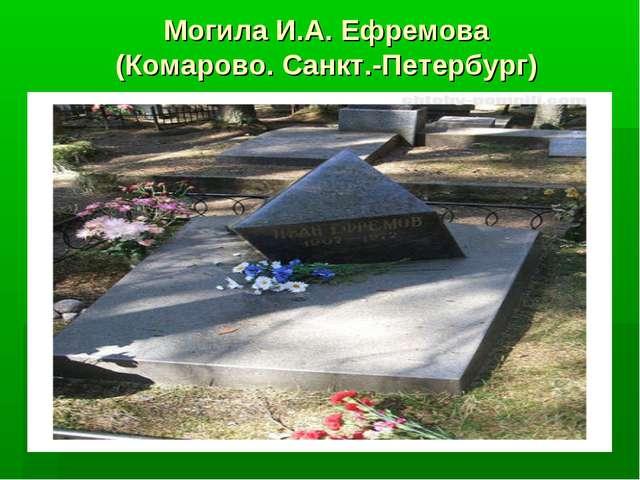 Могила И.А. Ефремова (Комарово. Санкт.-Петербург)