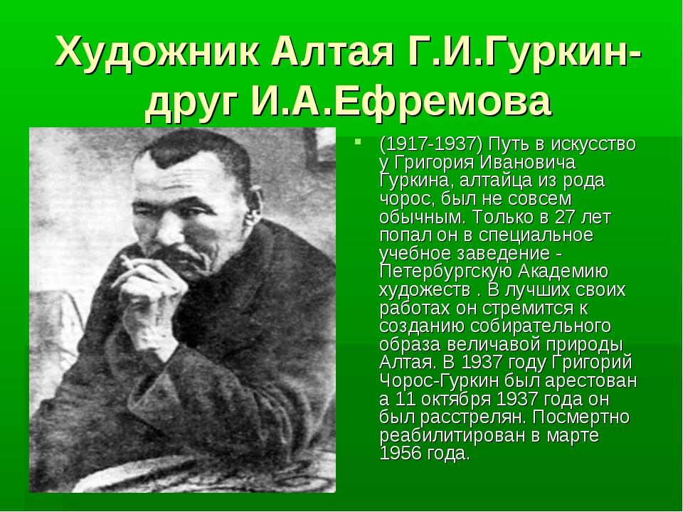 Художник Алтая Г.И.Гуркин-друг И.А.Ефремова (1917-1937) Путь в искусство у Гр...