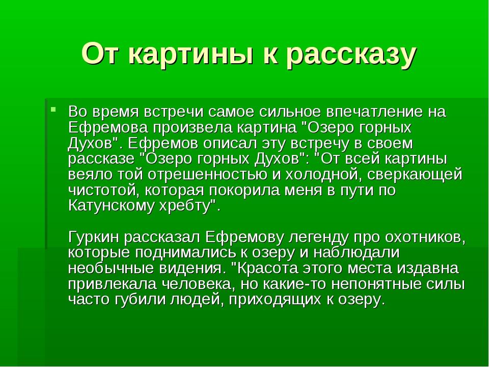 От картины к рассказу Во время встречи самое сильное впечатление на Ефремова...