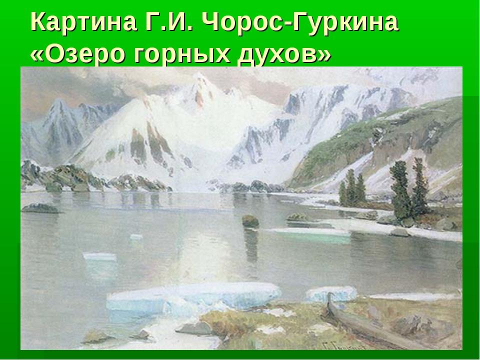 Картина Г.И. Чорос-Гуркина «Озеро горных духов»