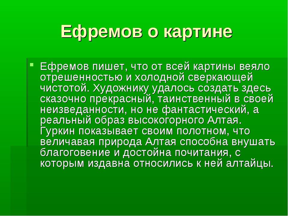 Ефремов о картине Ефремов пишет, что от всей картины веяло отрешенностью и хо...