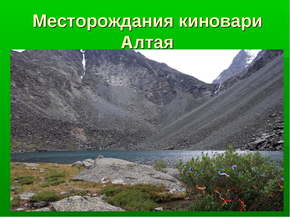 Месторождания киновари Алтая