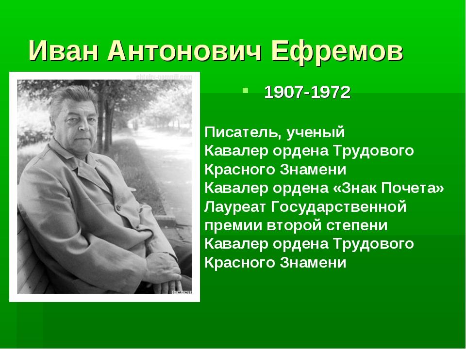 Иван Антонович Ефремов 1907-1972 Писатель, ученый Кавалер ордена Трудового Кр...