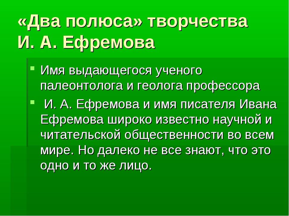 «Два полюса» творчества И. А. Ефремова Имя выдающегося ученого палеонтолога и...