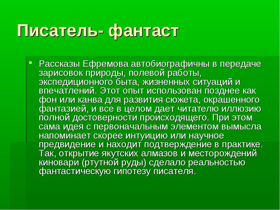 Писатель- фантаст Рассказы Ефремова автобиографичны в передаче зарисовок прир...