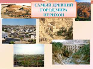 САМЫЙ ДРЕВНИЙ ГОРОД МИРА ИЕРИХОН