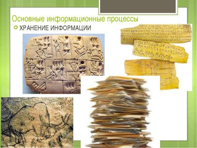 Основные информационные процессы ХРАНЕНИЕ ИНФОРМАЦИИ