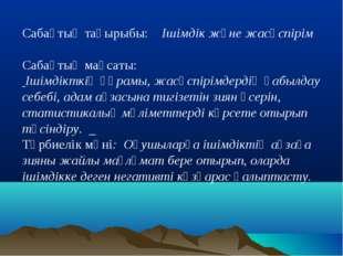 Сабақтың тақырыбы: Ішімдік және жасөспірім Сабақтың мақсаты: Ішімдікткің құр