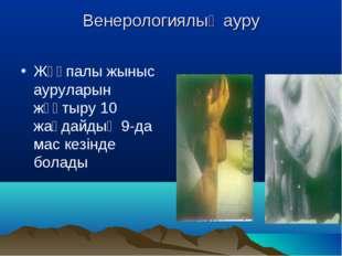 Венерологиялық ауру Жұқпалы жыныс ауруларын жұқтыру 10 жағдайдың 9-да мас кез