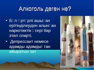 Алкоголь деген не? Бұл әртүрлі ашыған ерітінділерден алынған наркотиктік әсе