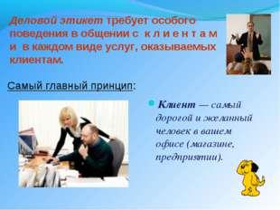 Клиент — самый дорогой и желанный человек в вашем офисе (магазине, предприяти