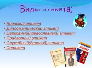 Воинский этикет Дипломатический этикет Церковный(православный) этикет Придво