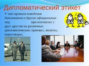 Дипломатический этикет это правила поведения дипломатов и других официальных