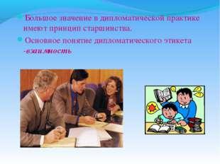 Большое значение в дипломатической практике имеют принцип старшинства. Основн