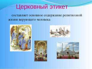 Церковный этикет составляет основное содержание религиозной жизни верующего