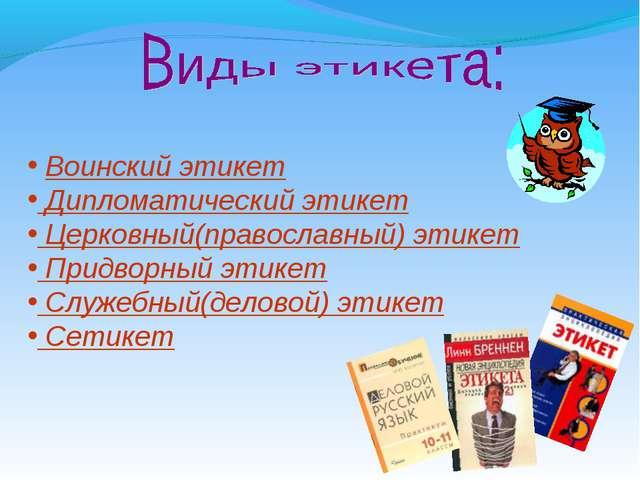 Воинский этикет Дипломатический этикет Церковный(православный) этикет Придво...