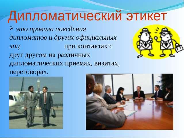 Дипломатический этикет это правила поведения дипломатов и других официальных...