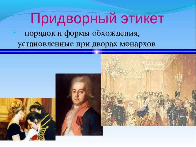 Придворный этикет порядок и формы обхождения, установленные при дворах монар...