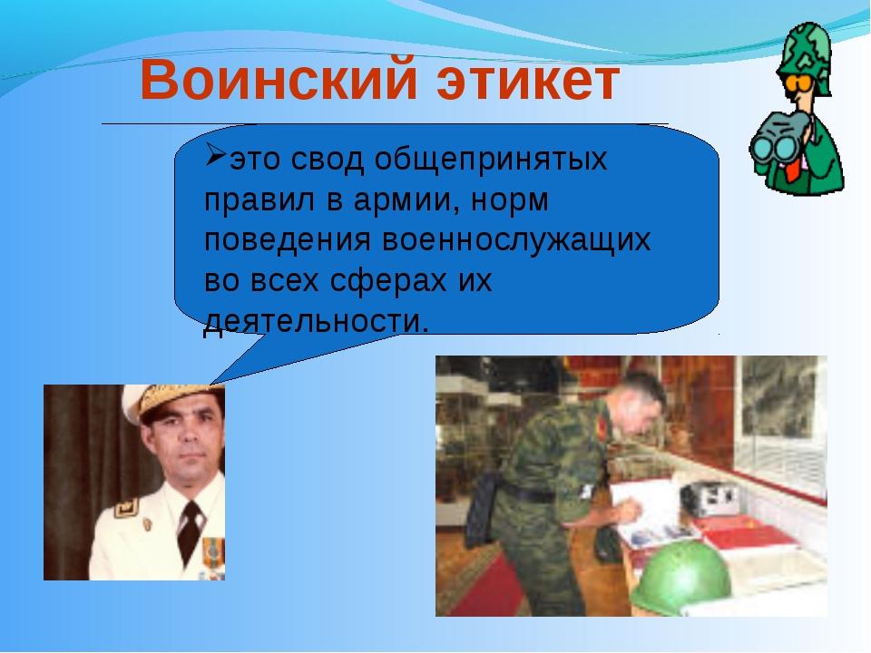 Воинский этикет это свод общепринятых правил в армии, норм поведения военносл...