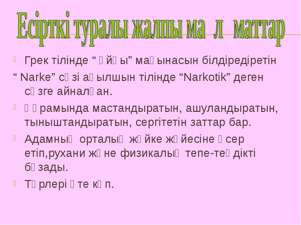 """Грек тілінде """" ұйқы"""" мағынасын білдіредіретін """" Narke"""" сөзі ағылшын тілінде """"..."""