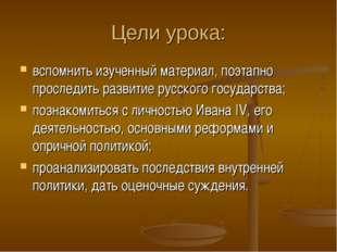 Цели урока: вспомнить изученный материал, поэтапно проследить развитие русско