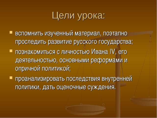 Цели урока: вспомнить изученный материал, поэтапно проследить развитие русско...