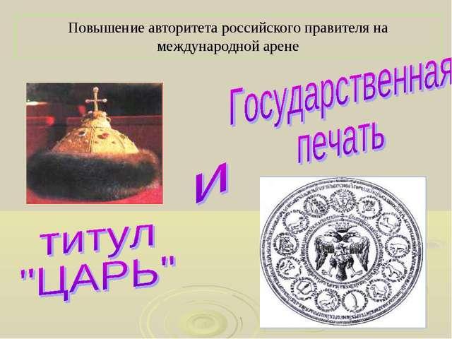 Повышение авторитета российского правителя на международной арене