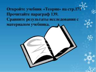 Откройте учебник «Теория» на стр.171 Прочитайте параграф 139. Сравните резуль