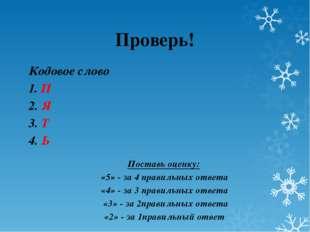 Проверь! Кодовое слово 1. П 2. Я 3. Т 4. Ь Поставь оценку: «5» - за 4 правиль
