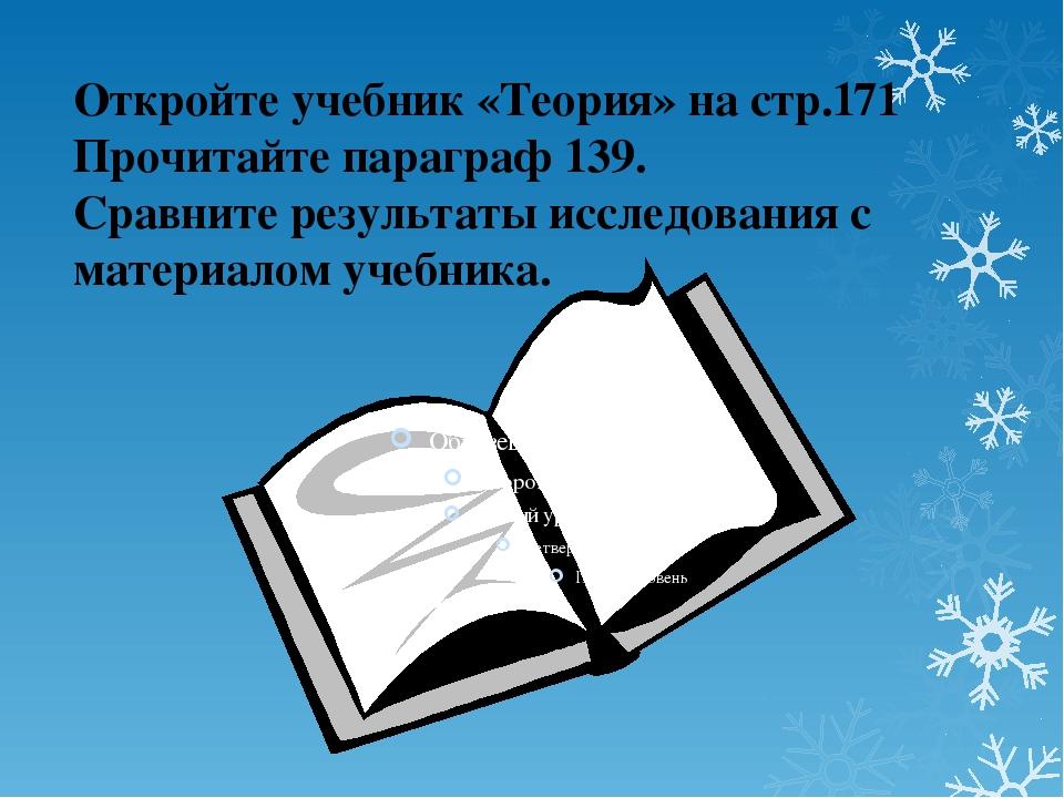 Откройте учебник «Теория» на стр.171 Прочитайте параграф 139. Сравните резуль...