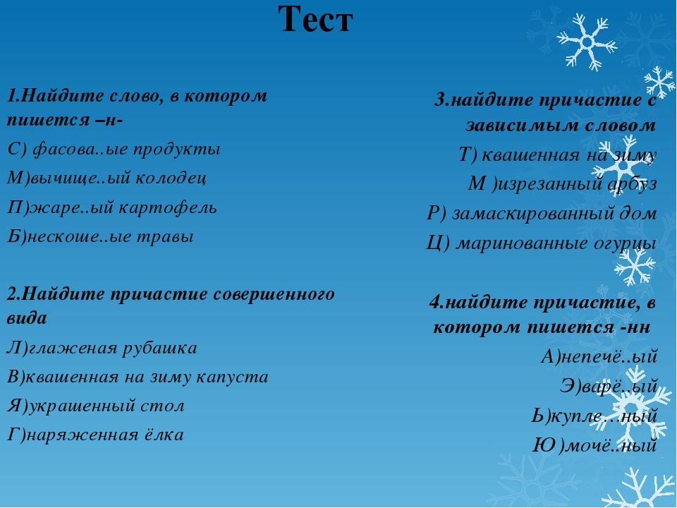 Тест 1.Найдите слово, в котором пишется –н- С) фасова..ые продукты М)вычище.....