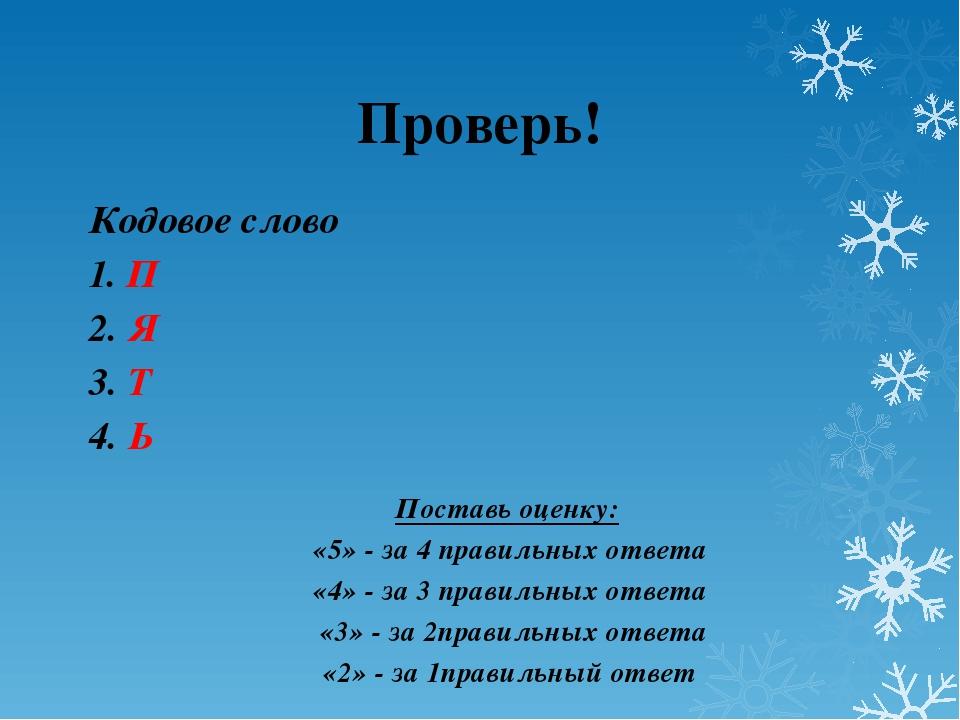Проверь! Кодовое слово 1. П 2. Я 3. Т 4. Ь Поставь оценку: «5» - за 4 правиль...