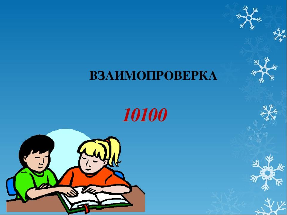 ВЗАИМОПРОВЕРКА 10100