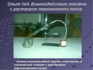 Опыт №4. Взаимодействие этилена с раствором перманганата калия. Конец газоот