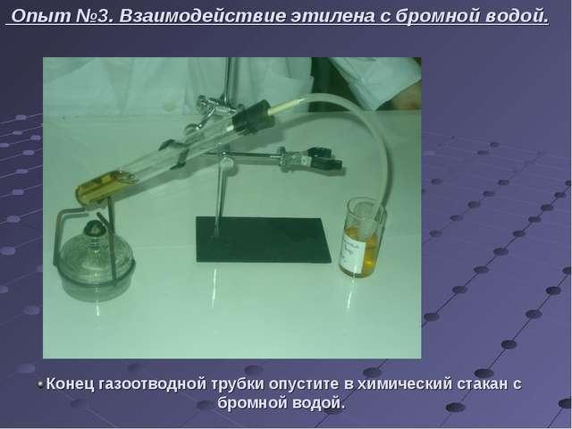 Конец газоотводной трубки опустите в химический стакан с бромной водой. Опыт...