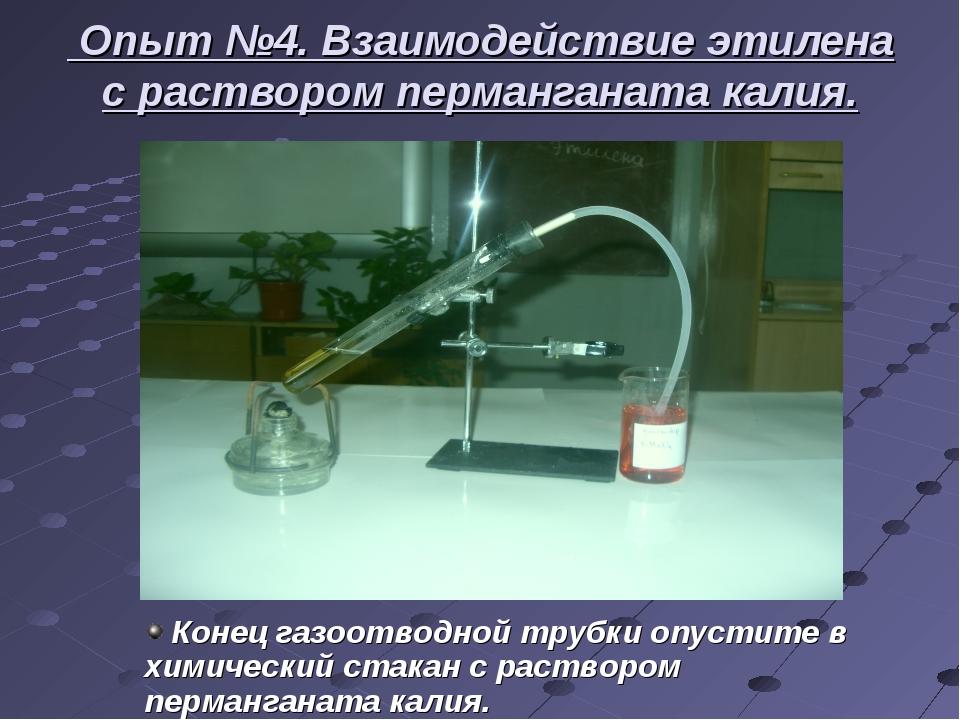 Опыт №4. Взаимодействие этилена с раствором перманганата калия. Конец газоот...