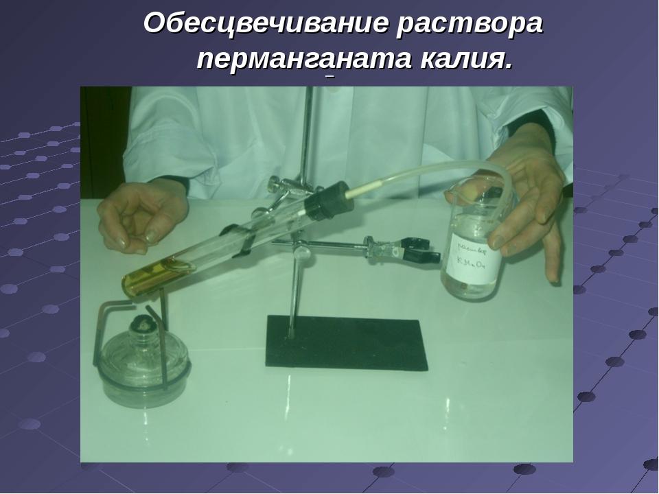 Обесцвечивание раствора перманганата калия.