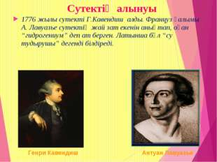 1776 жылы сутекті Г.Кавендиш алды. Француз ғалымы А. Лавуазье сутектің жай за