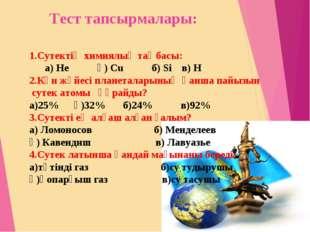 Тест тапсырмалары: 1.Сутектің химиялық таңбасы: а) Не ә) Cu б) Si в) Н 2.Күн