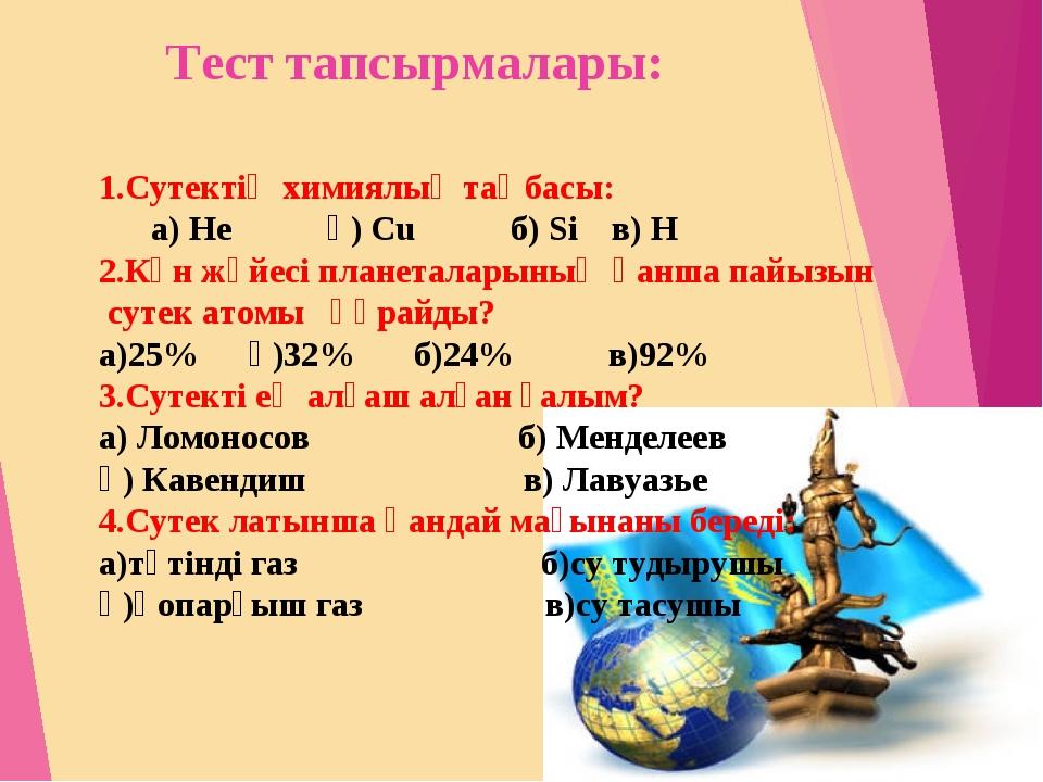 Тест тапсырмалары: 1.Сутектің химиялық таңбасы: а) Не ә) Cu б) Si в) Н 2.Күн...