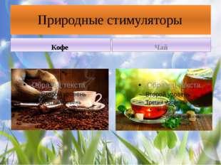 Природные стимуляторы Кофе Чай