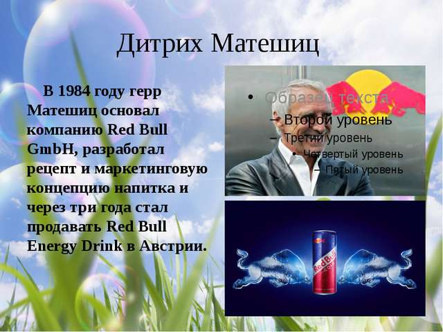 Дитрих Матешиц В 1984 году герр Матешиц основал компанию Red Bull GmbH, разра...